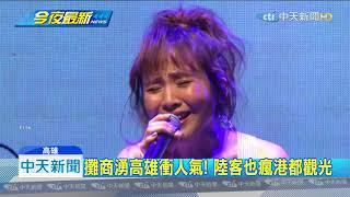 20190804中天新聞 愛河水漾嘉年華開幕 葉匡時划獨木舟落水