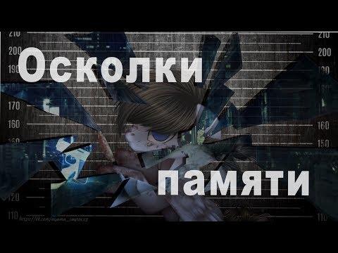 Короткометражка: Осколки памяти (+ история Джексона) ^1К^ [канон] (ч.о.)