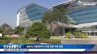 한국방송통신사 2월 17일 뉴스 [성남시 마을세무사 1…