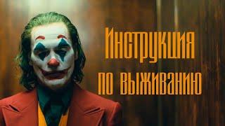 Инструкция по выживанию - Нож в спину (Джокер)
