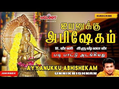 Ayyanukku Abhishekam  Ayyappan Super Hit songs  Tamil Devotional  Unnikrishnan