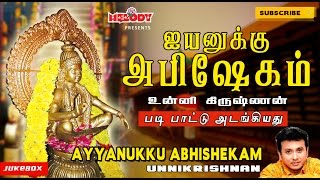 Ayyappan songs Ayyanukku Abhishekam by unnikrishnan- MELODY