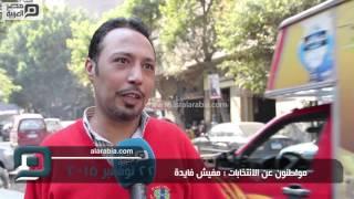 مصر العربية |  مواطنون عن الانتخابات : مفيش فايدة