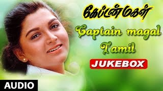 Captain Magal Jukebox   Khushboo, Raja   Captain Magal Songs   Tamil Old Songs
