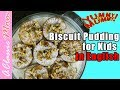 Super Easy Biscuit Pudding for Kids | Eggless Pudding | Marie Biscuit Pudding | A Classic Mom