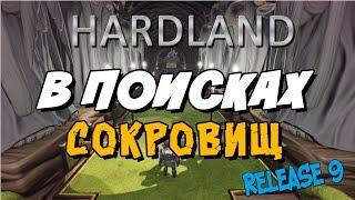 Hardland - В поисках сокровищ!(Release 9)