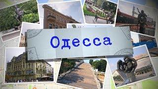 видео Что посмотреть в Одессе за два дня?