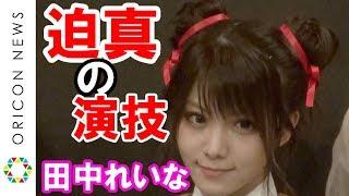 チャンネル登録:https://goo.gl/U4Waal 歌手の田中れいなが12日、都内...