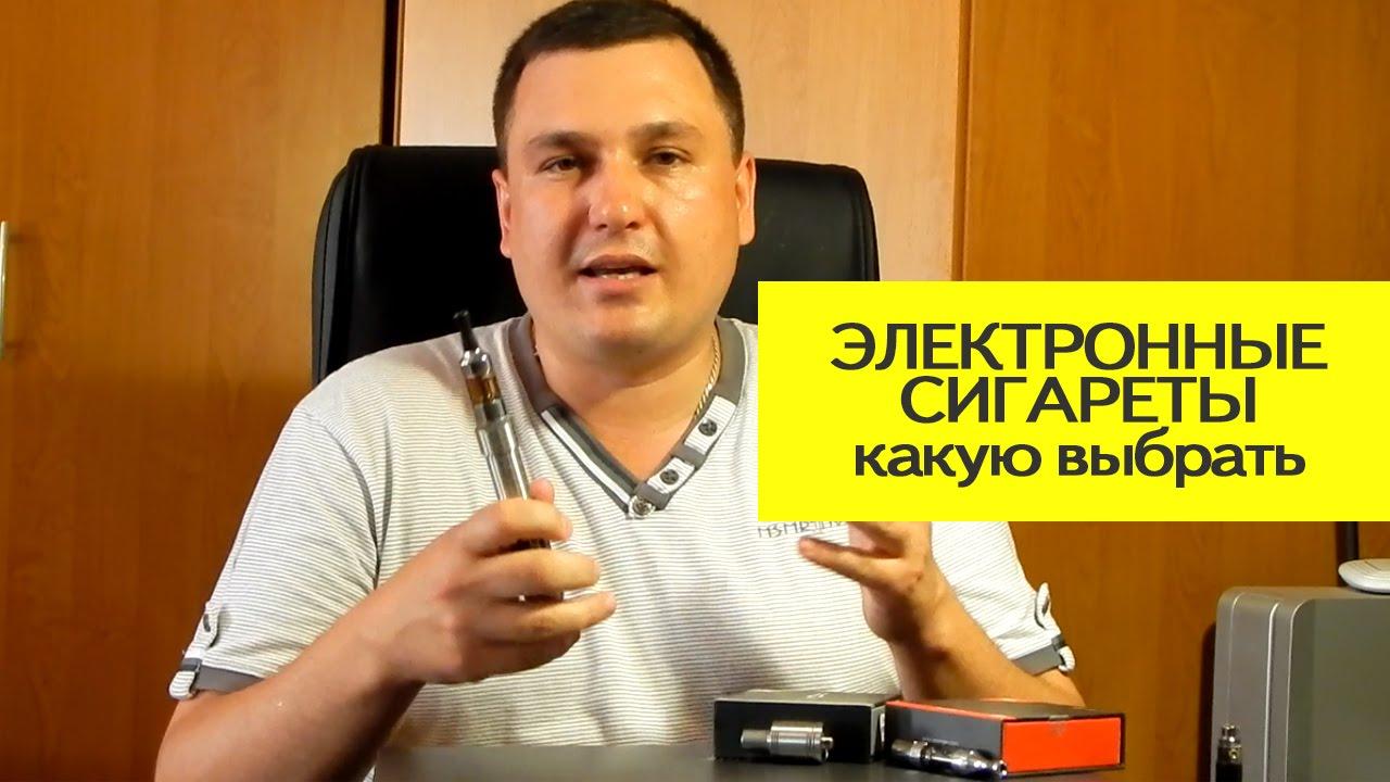как купить электронную сигарету видео