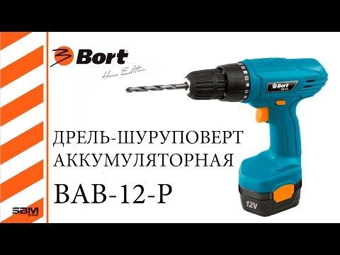 Дрель-шуруповерт аккумуляторная bort BAB-12-P