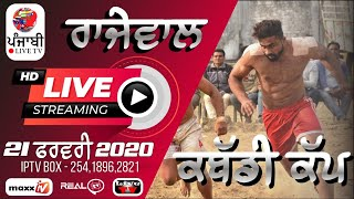 [LIVE]RAJEWALL[SAMRALA]KABADDI TOURNAMENT 21 FEB 2020