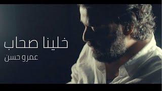 عمرو حسن   خلينا صحاب