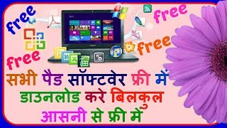 How To Download Free Software Full Version For PC ( in Hindi )