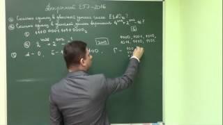 Задания 1, 5, 9, 10, 13, 16 (кодирование информации) досрочного ЕГЭ−2016 по информатике