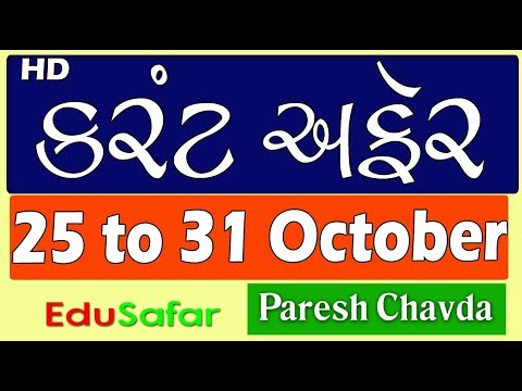 Current Affairs in Gujarati 25  to 31 October 2017