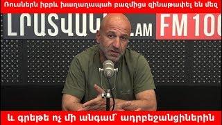 Ռուսներն իբրև խաղաղապահ բազմիցս զինաթափել են մեզ և գրեթե ոչ մի անգամ՝ ադրբեջանցիներին