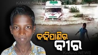 12 Year Old Brave Youth Guided Ambulance Stuck In Flooded Road In Karnataka