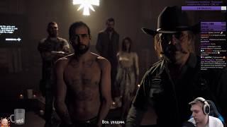 Far Cry 5 - Больной стрим больной игры. Вера и её наркоманы. #1