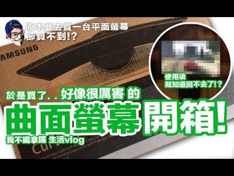 【我不喝拿鐵 生活Vlog】人生第一台曲面螢幕 一插電就知道回不去了!! Samsung 22型 Curved (開箱單元)