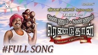 Pushpavanam Kuppusamy | Onnum Onnum | Tamil Folk | Full song #1