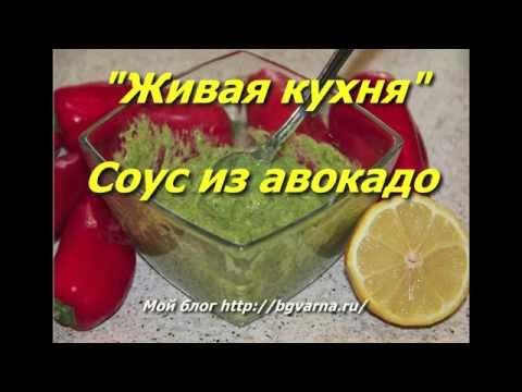 Какой вкус у авокадо? -