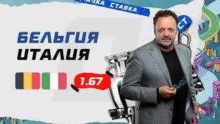 БЕЛЬГИЯ ИТАЛИЯ Прогноз Гусева на ЕВРО 2020