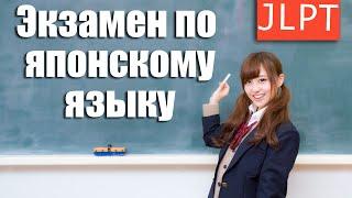 Что Такое Нихонго Норёку Сикэн. Как Я Сдавал Экзамен по Японскому Языку