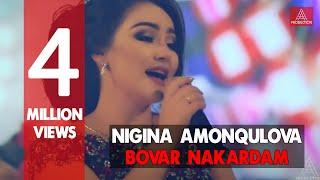 Nigina Amonqulova - Bovar Nakardam - Concert 2018