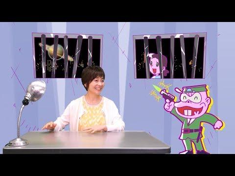 TVアニメ「深夜!天才バカボン」スペシャルムービー 「本官の取調室」第3回ゲスト:日髙のり子さん(ママ役)