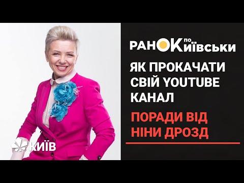 Телеканал Київ: Як українка у 55 років стала топовою блогеркою в YouTube