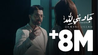 Chawki - Jawbni Lillah (EXCLUSIVE Music Video) 2020 | (شوقي - جاوبني لله (فيديو كليب حصري