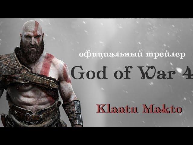God of War 4 ??????????? ??????? ??????????? 2017