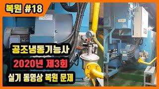[에듀강닷컴]2020년 제3회 공조냉동기계기능사 실기 …
