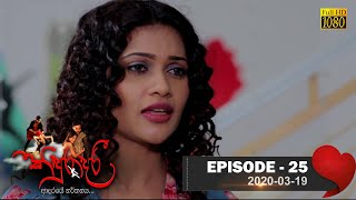 Kinduradari | Episode 25 | 2020- 03- 19 Thumbnail