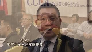 20181125, CCCA, 加拿大華人保守黨協會