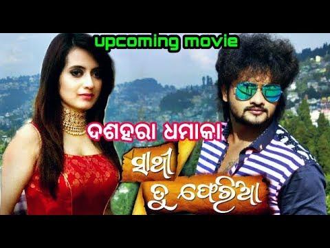 Upcoming Movie ସାଥୀ ତୁ ଫେରିଆ/ Sathi Tu Pheria ।। Entertainment News।। Upcoming Movie Reviews।।