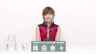 AKB48 チーム4 / STU48兼任 岡田奈々 (Nana Okada) AKB48 検索動画 27