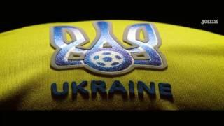 Новая форма сборной Украины в отборе на ЧМ-2018
