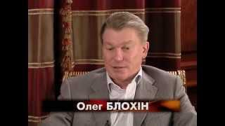 """Олег Блохин. """"В гостях у Дмитрия Гордона"""". 1/3 (2010)"""