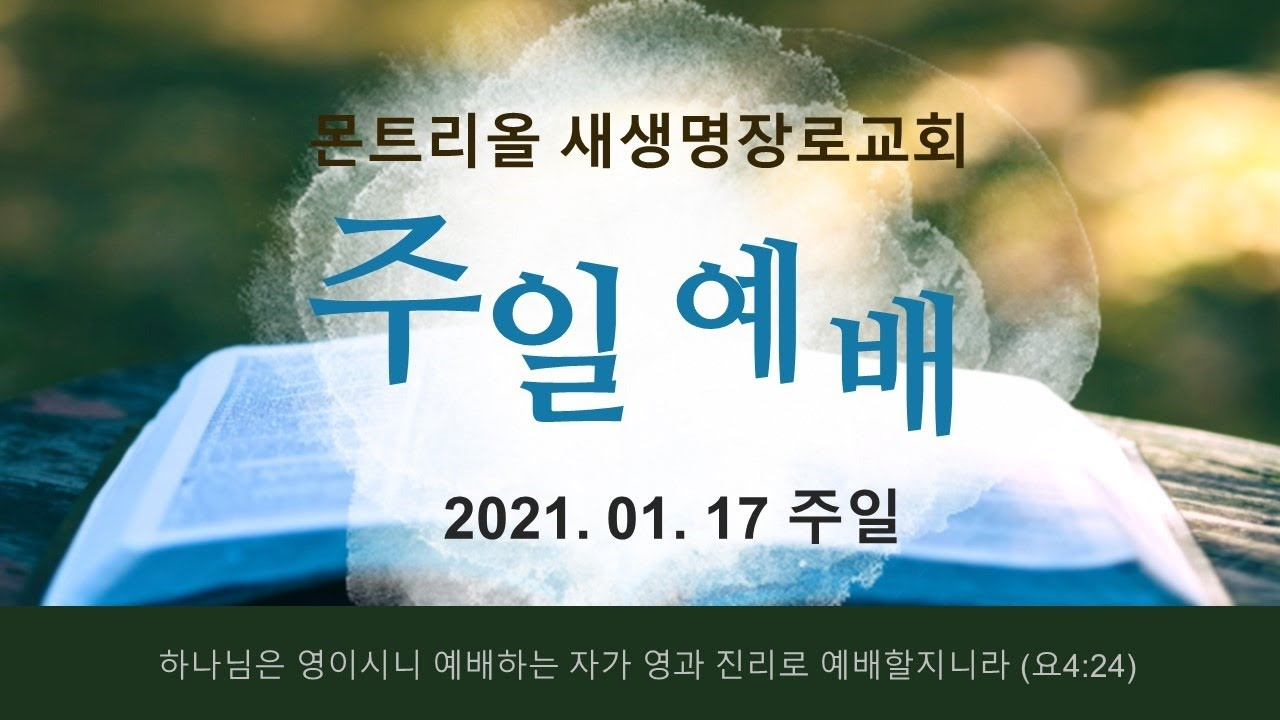 (20210117) 주를 바라보라
