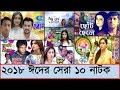 Eid natok 2018 list ! Best comedy/ romantic natok trailer ! top ten eid natok 2018 mosharraf karim
