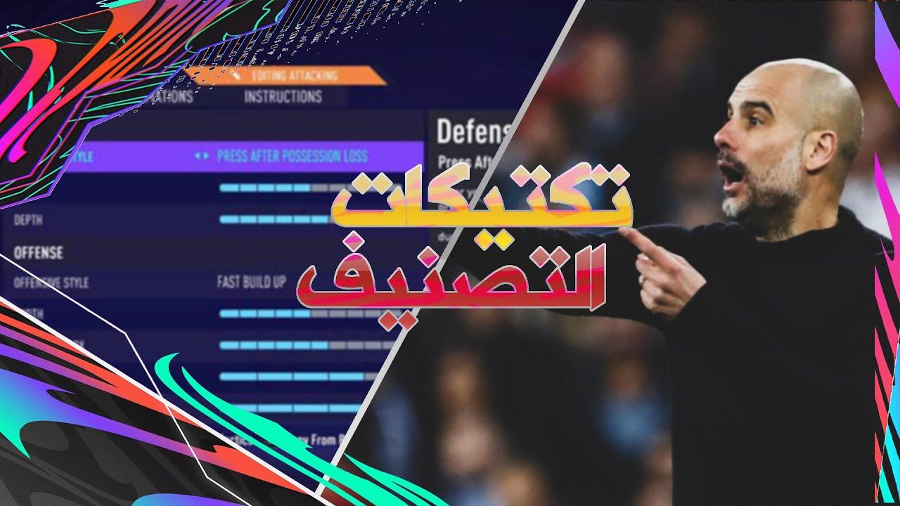 تكتيك فيفا 21 عبدالله الريش اللي جاب فيه 30 فوز
