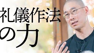礼儀作法の力|調和をもたらす日本人の型を知る