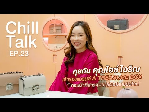 Chill Talk EP.23 : คุยกับคุณไอซ์ ไอริณ เจ้าของแบรนด์ A TREASURE BOX