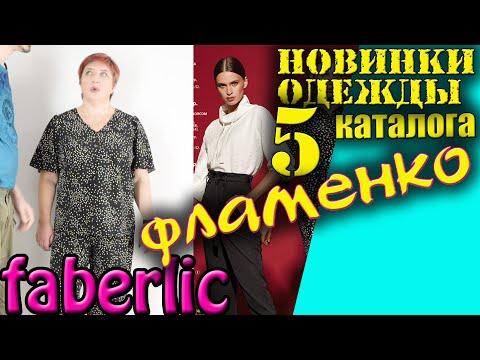 Коллекция Фламенко и не только. Фаберлик женская одежда 5 2020 каталога. Примерка, обзор, отзывы.