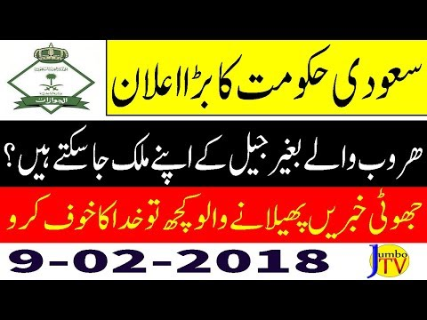 Saudi Arabia Latest News 2018 | Exit in Huroob Without Jail | FAKE NEWS | Urdu Hindi