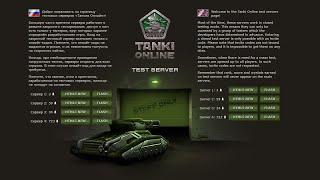 Танки Онлайн - Тестовый Сервер (Коды) / Tanki Online - Test Server (Codes) (2019) [HD]