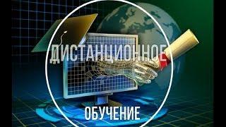 """Видео-ролик УЦ """"ЦОПО"""" о дистанционном обучении 0+"""