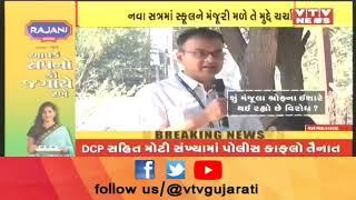 Ahmedabad  DPS ઇસ્ટ સ્કૂલને બચાવવા વાલીઓ મેદાને, નવા સત્રમાં પણ સ્કૂલને મંજૂરી મળે તે મુદ્દે ચર્ચા