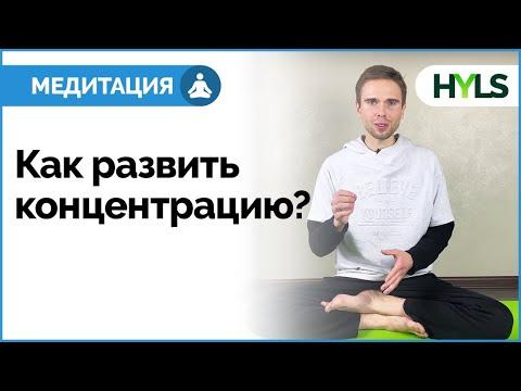 �� Медитация для начинающих: урок 6 | Как развить концентрацию? Как научиться медитировать?